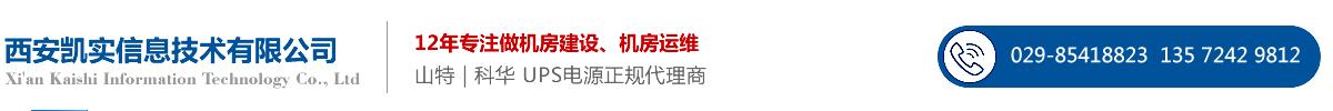 西安凯实信息技术有限公司