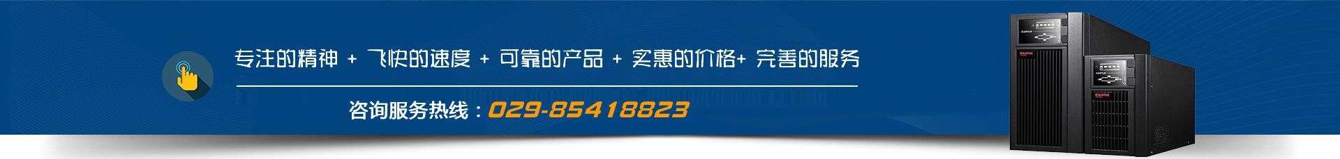 西安UPS电源蓄电池