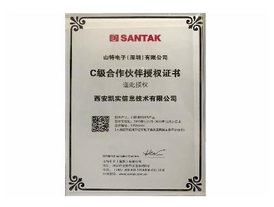 山特电子合作伙伴授权证书