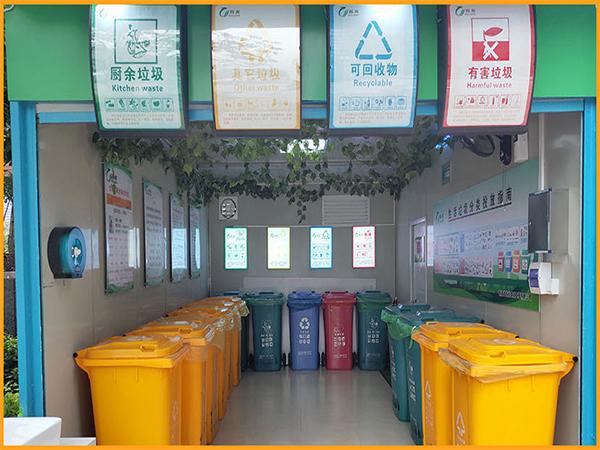 生活垃圾分类屋