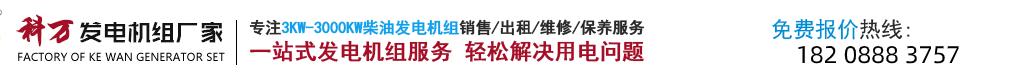 云南科万动力设备有限公司