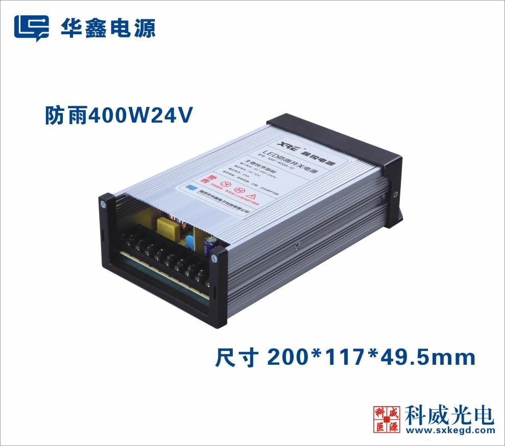 防雨电源24V400W