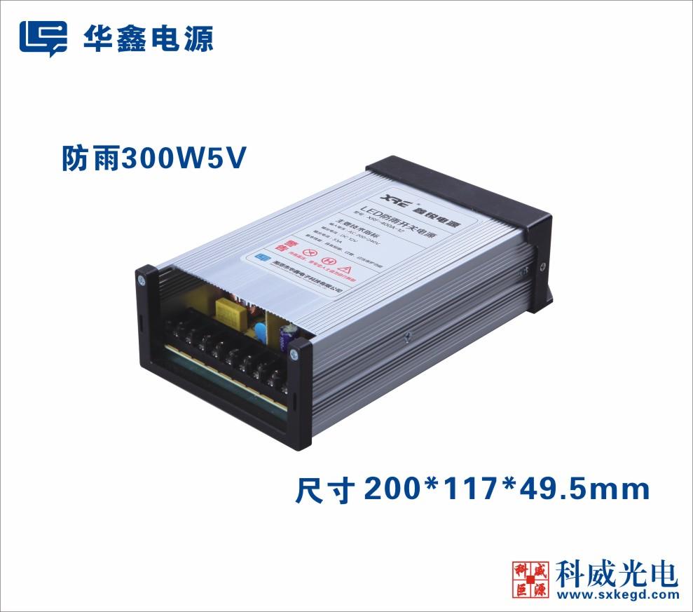 防雨电源5V300W