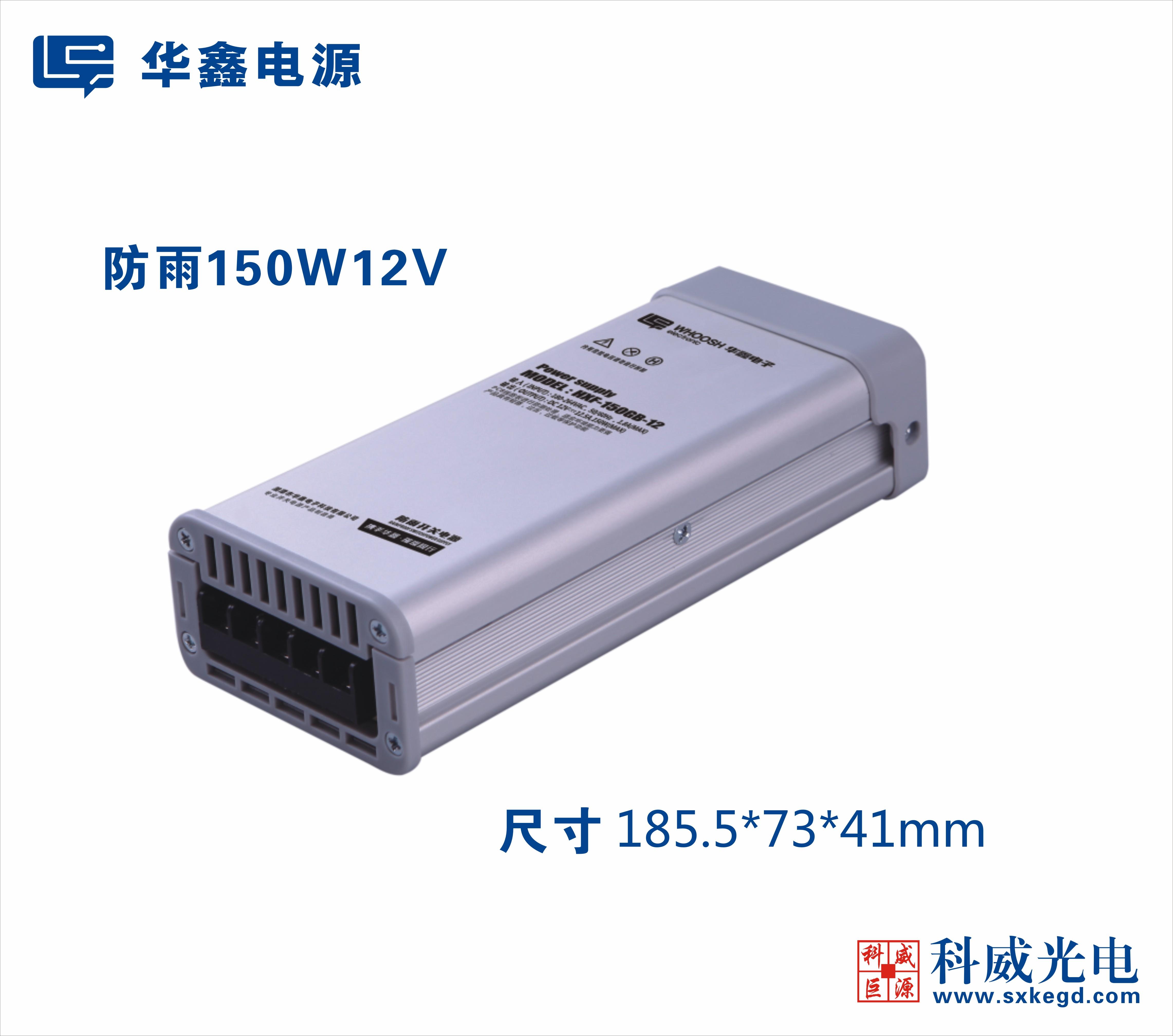 智能电源150W