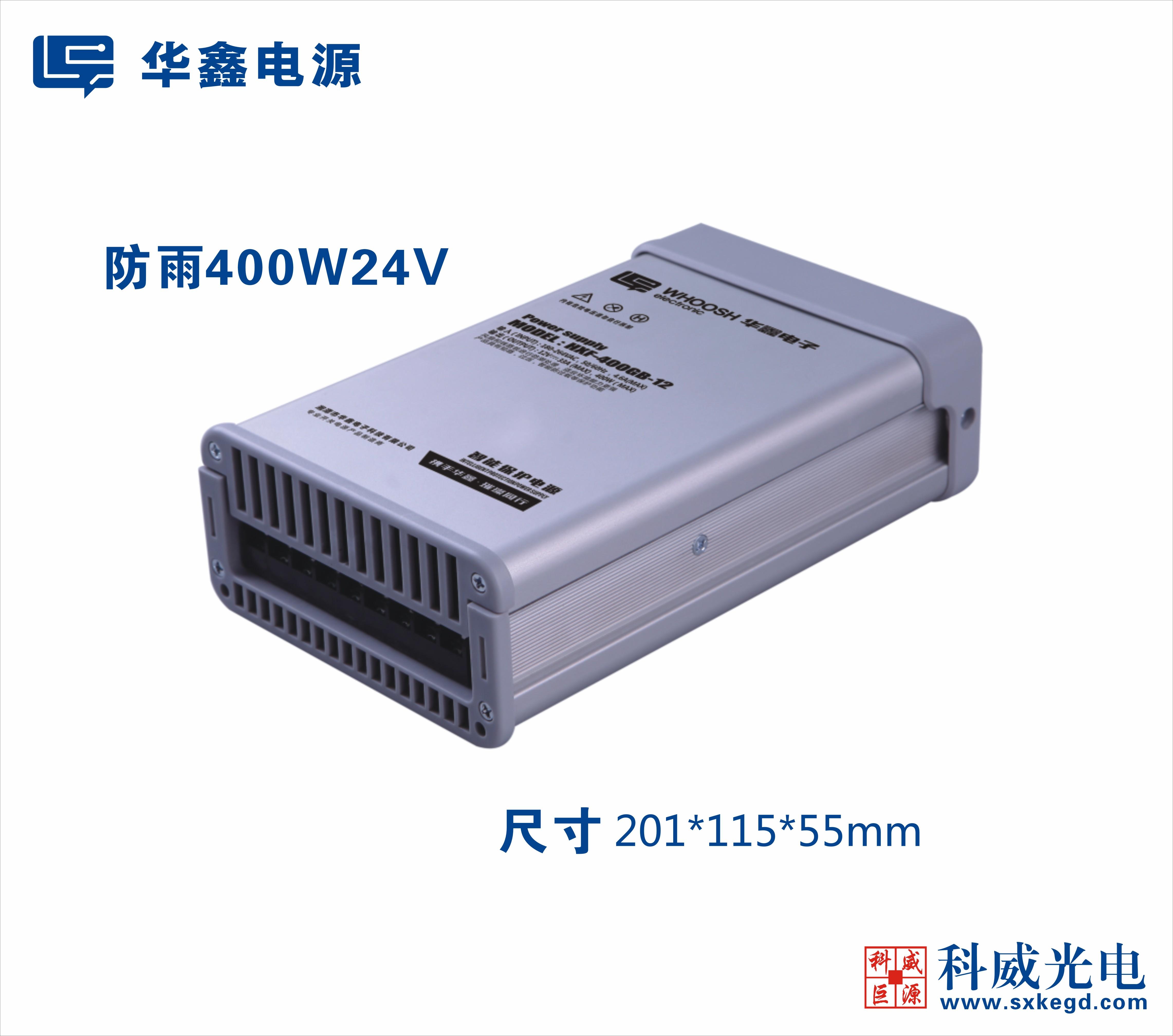 智能电源24V400W