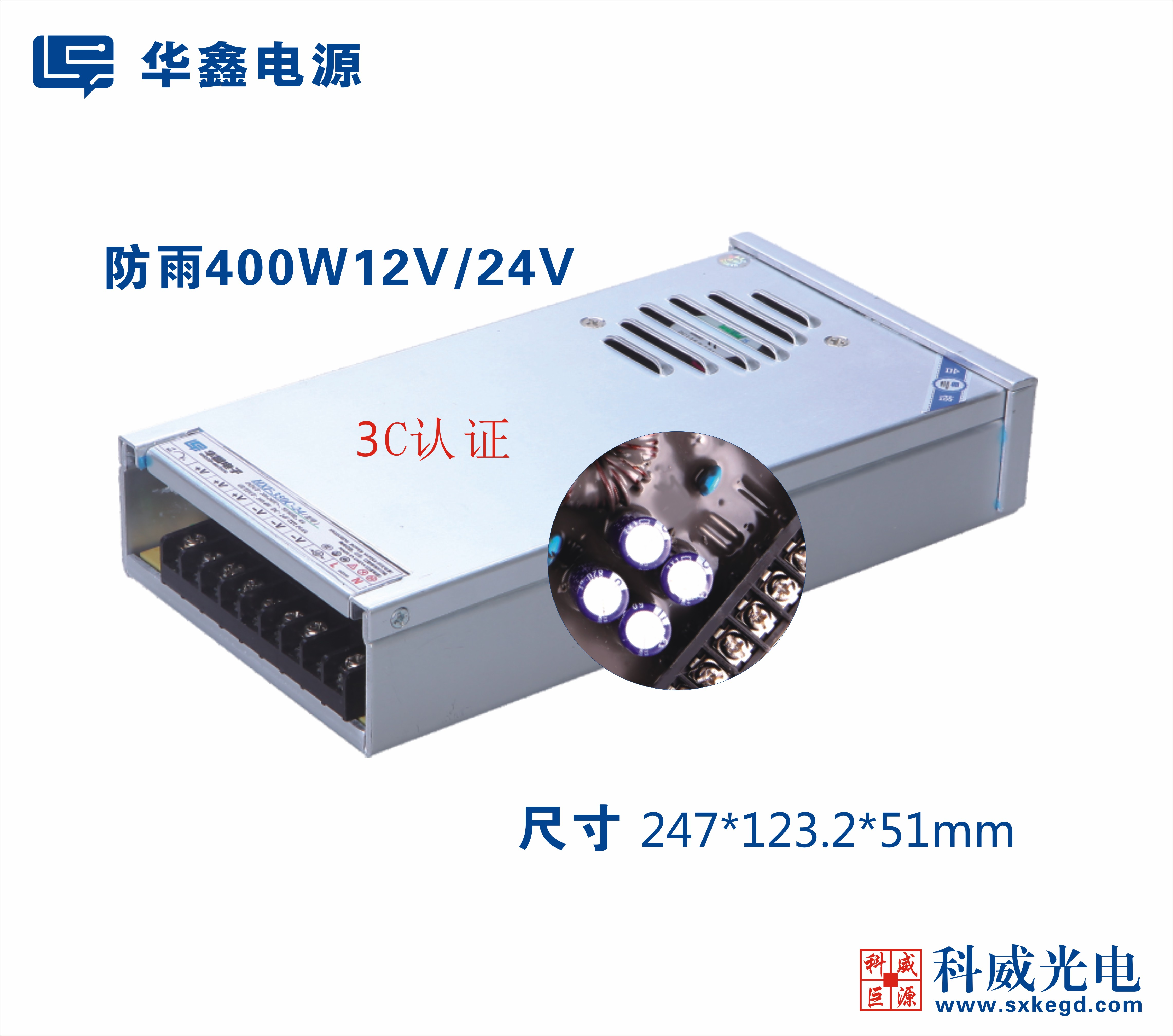 防雨工程电源400W12V/24V