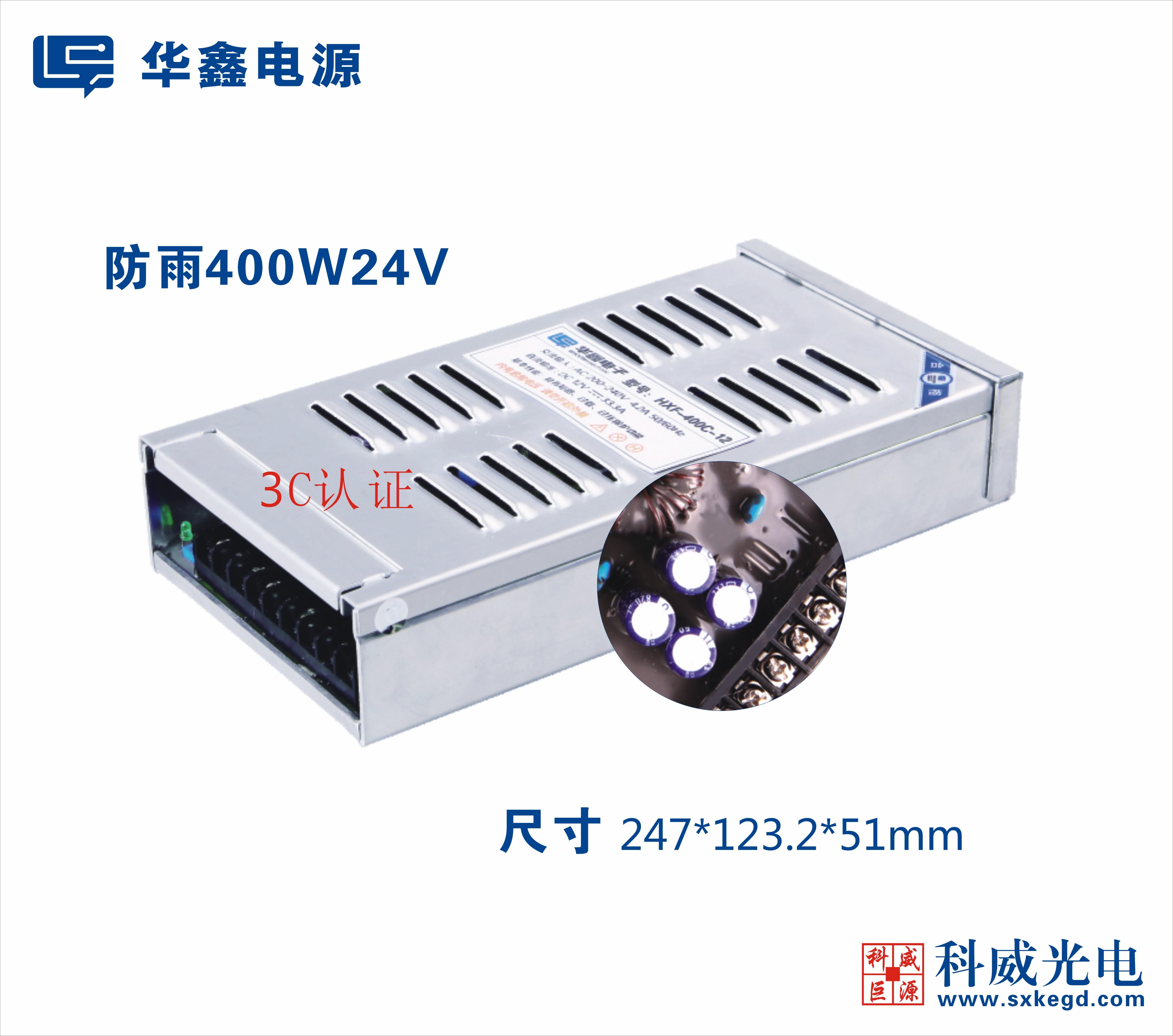 工程无风扇电源400W12V