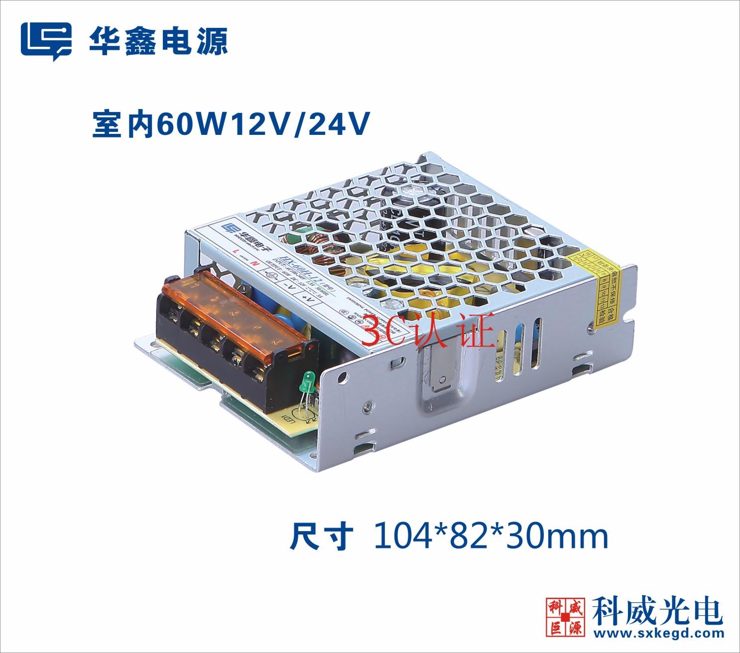 室内工程电源60W