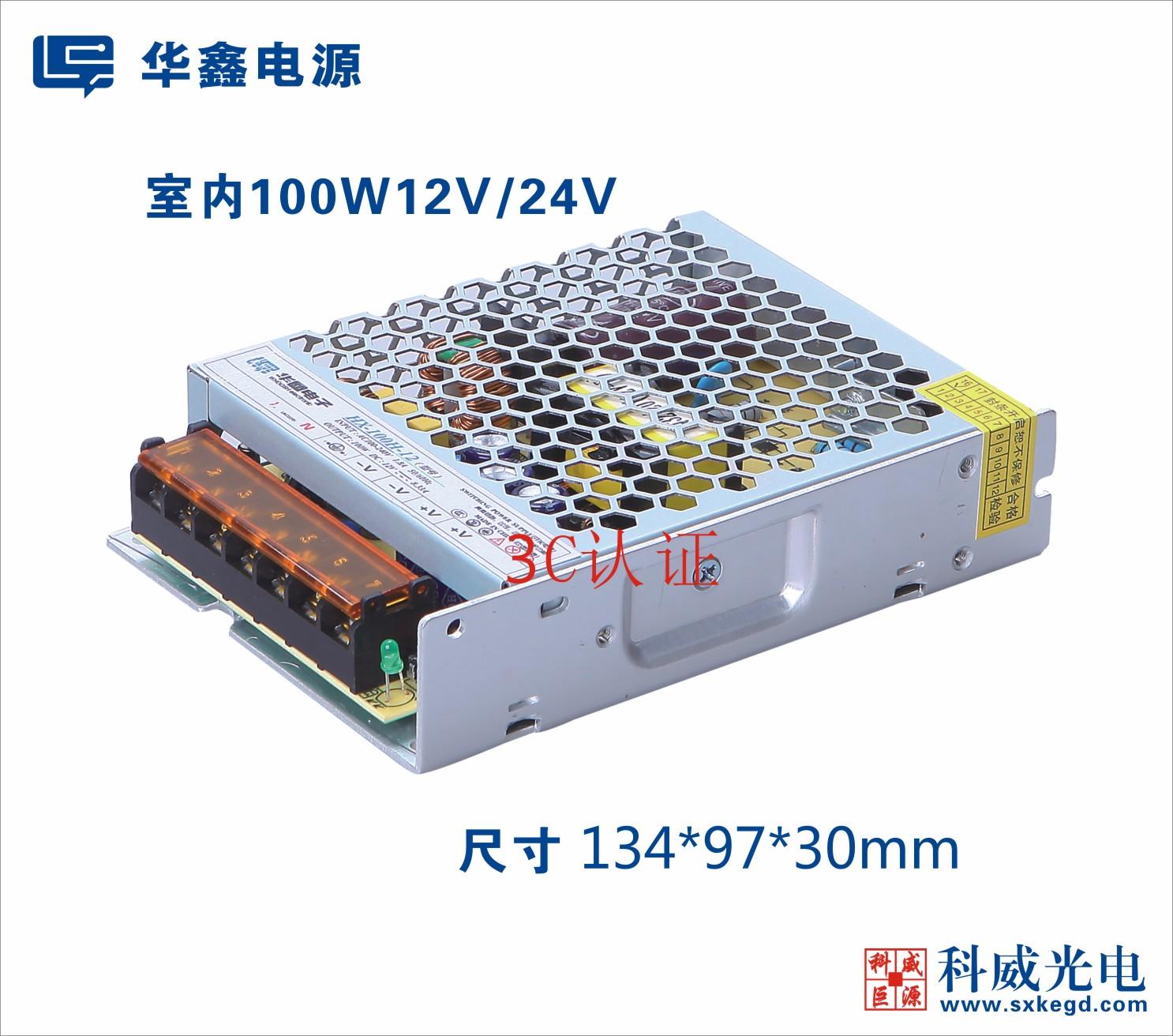 室内工程电源100W