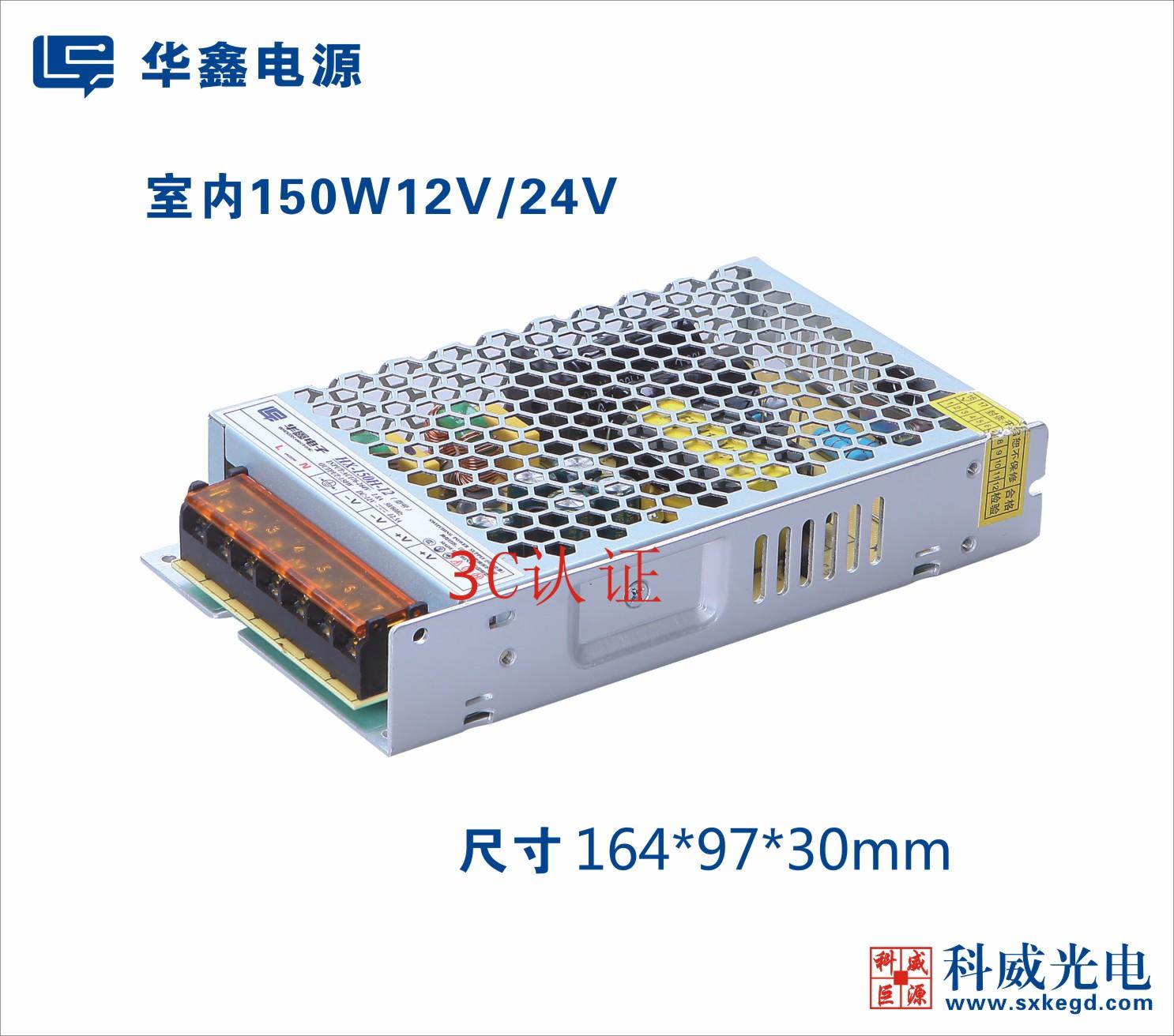室内工程电源150W