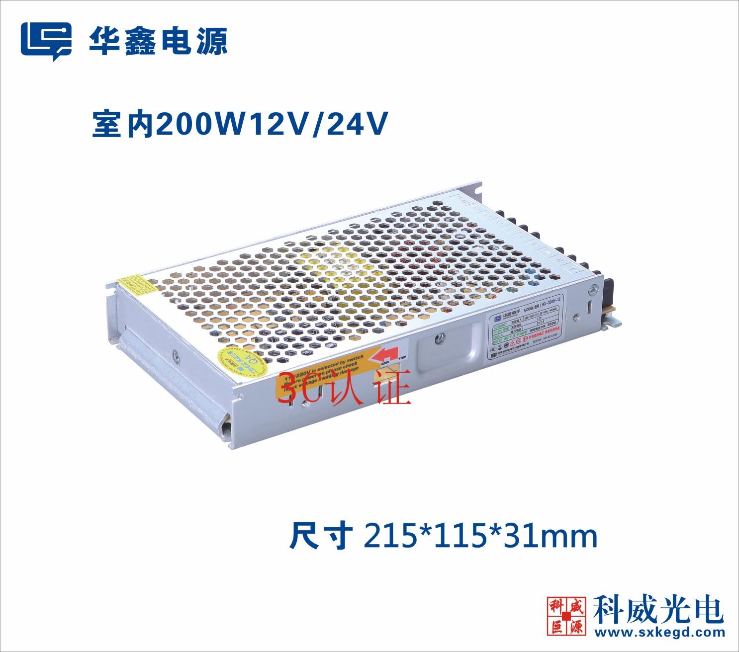 室内工程电源200W