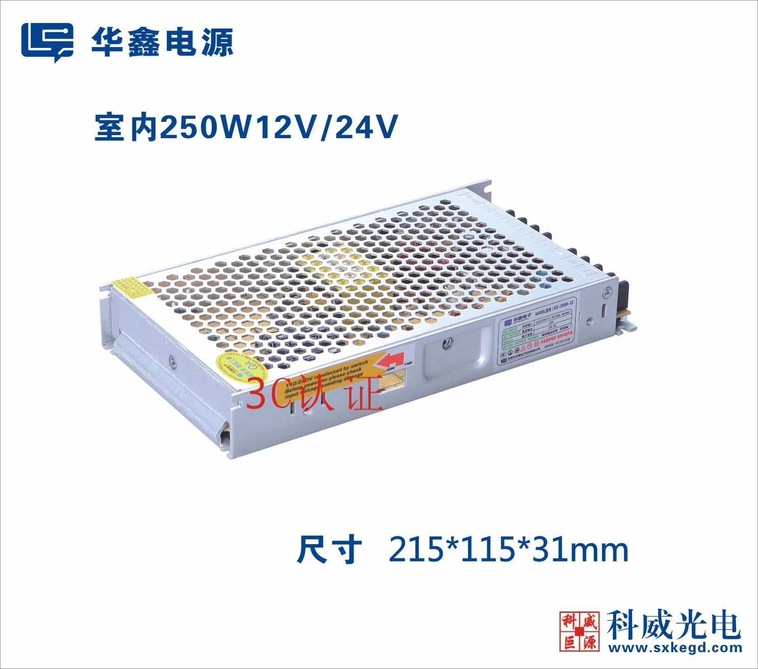 室内工程电源250W
