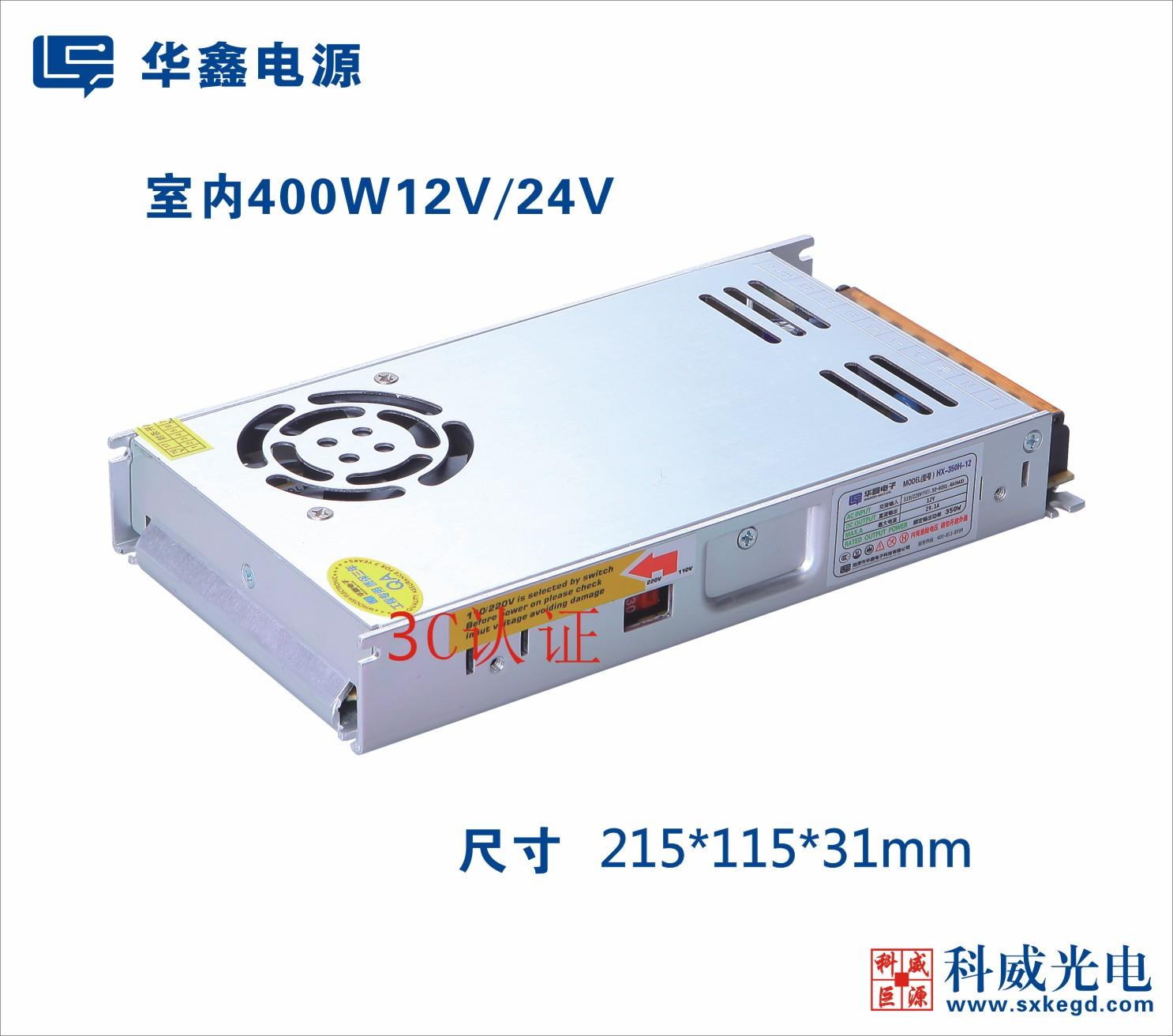 室内工程电源400W