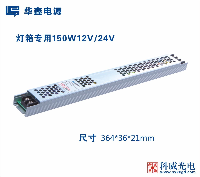 工程灯箱电源150W