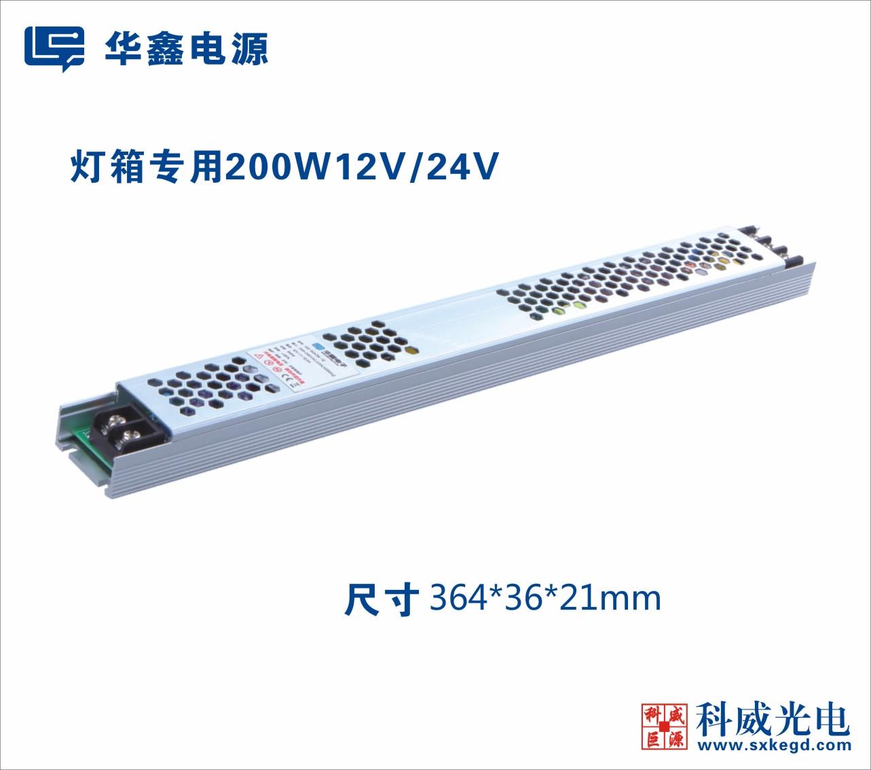 工程灯箱电源200W