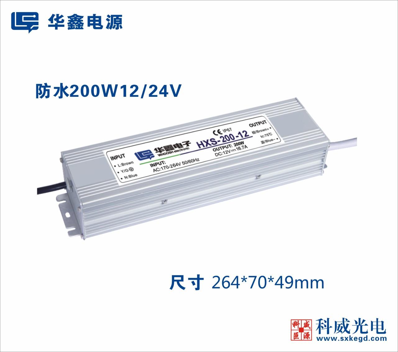 防水电源200w