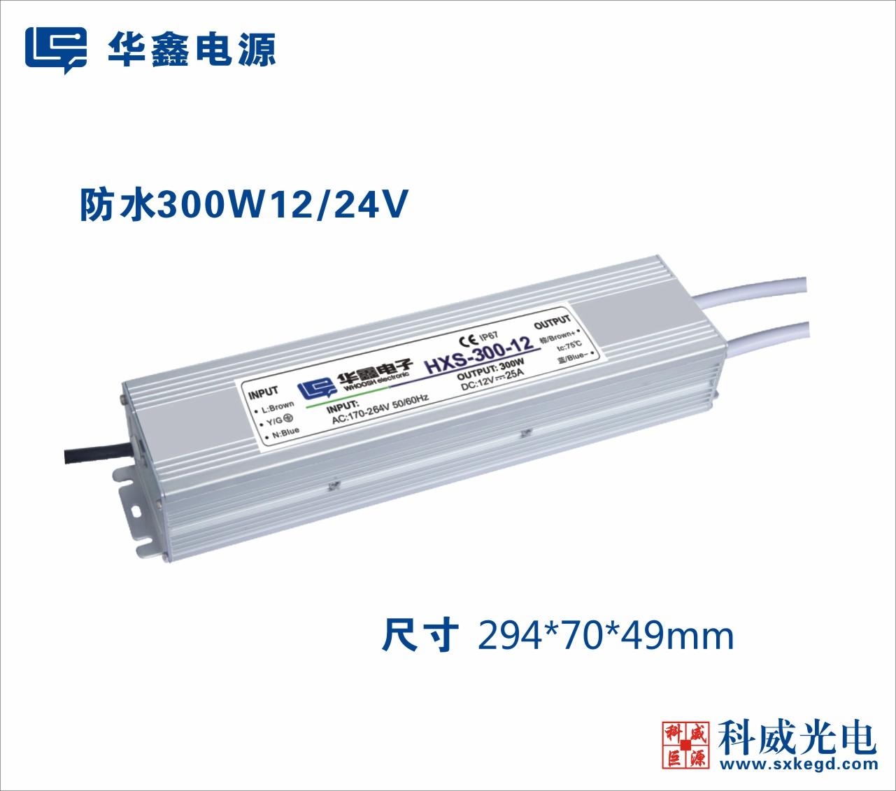 防水电源300w