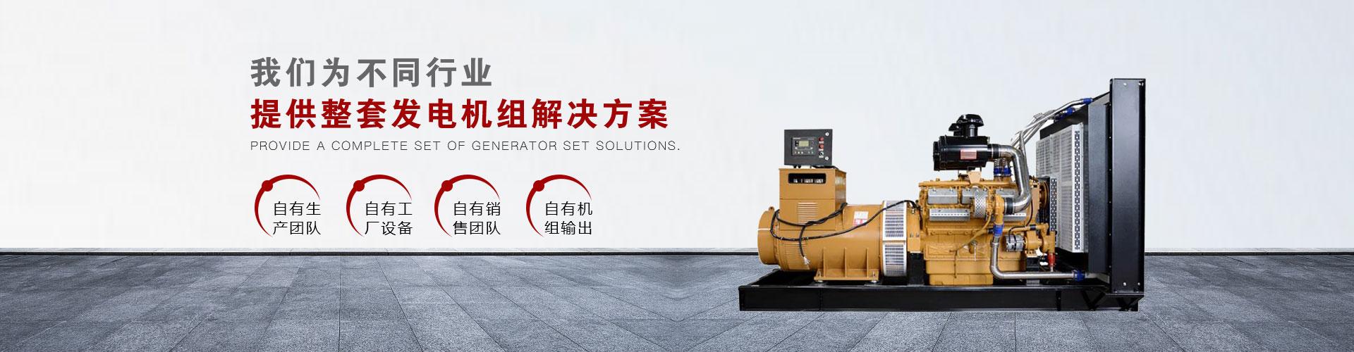 贵阳柴油发电机