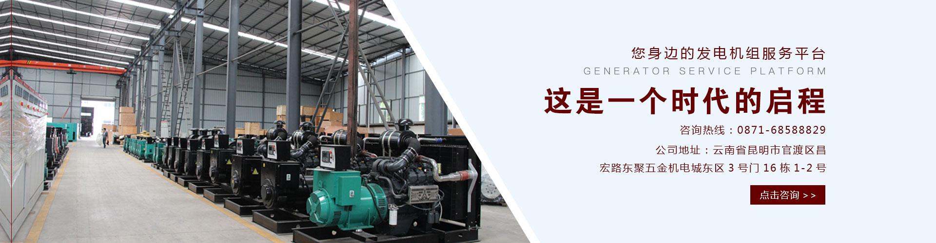 贵州移动式发电机