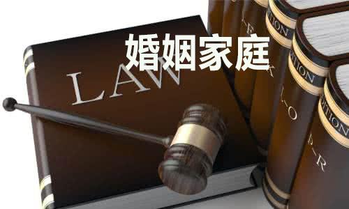 婚姻家庭法律事务