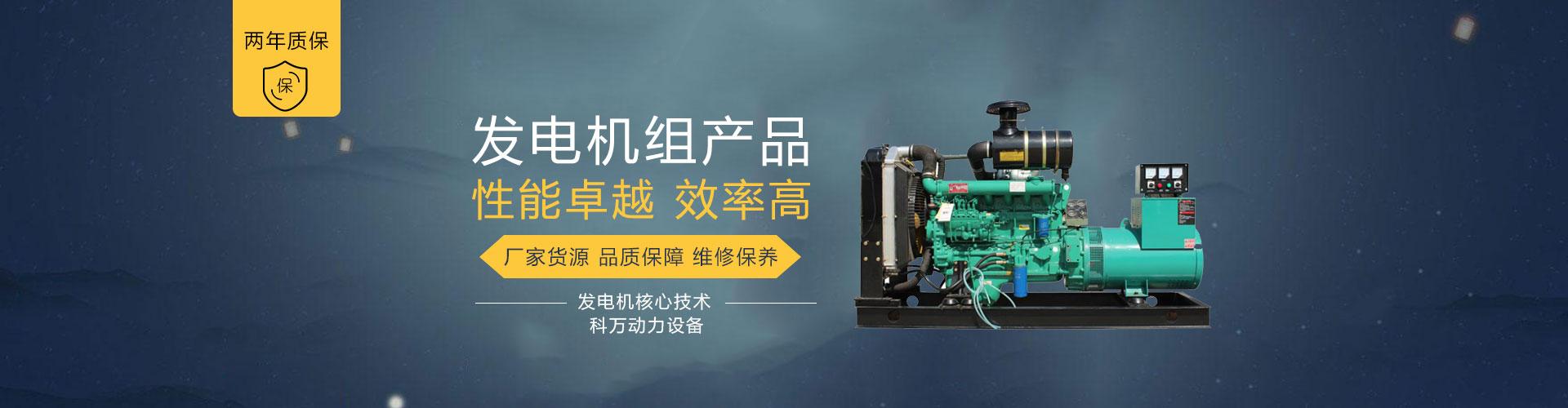 四川柴油發電機組