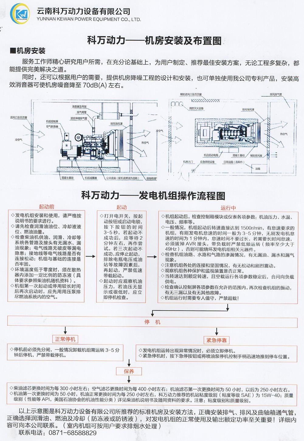 四川康明斯發電機組