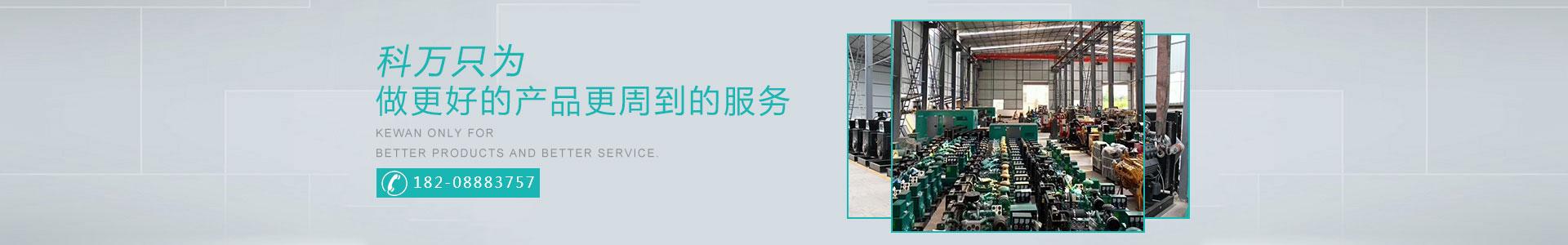 四川自動化發電機組