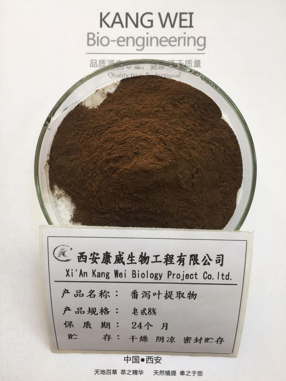 番泻叶提取物 皂苷8%
