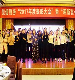 2017年度表彰大会