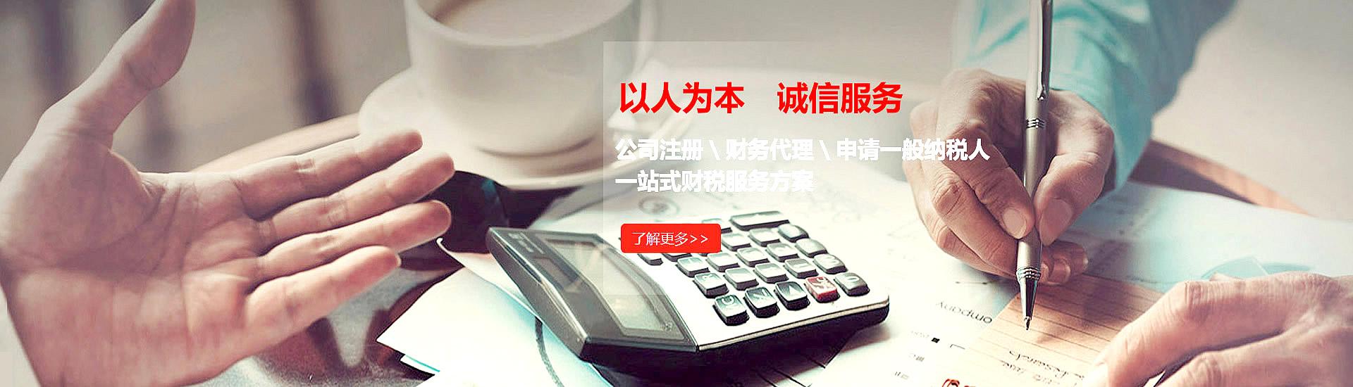咸阳记账报税
