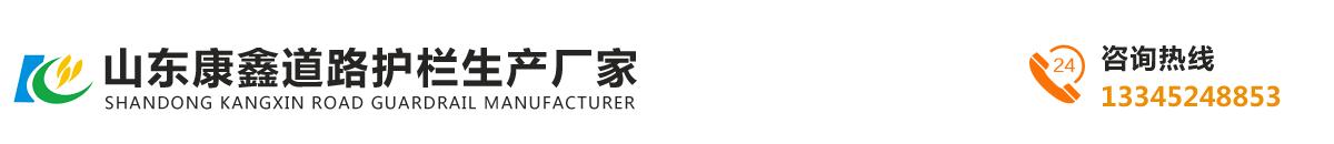 山东康鑫道路护栏生产厂家