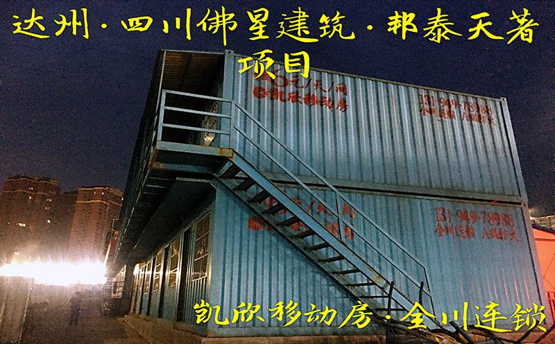 达州·四川佛星建筑邦泰天著项目