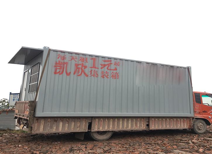 住人集装箱房屋