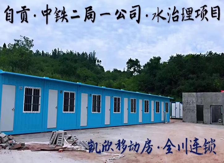 自贡中铁二局一分公司水治理项目集装箱移动房租赁