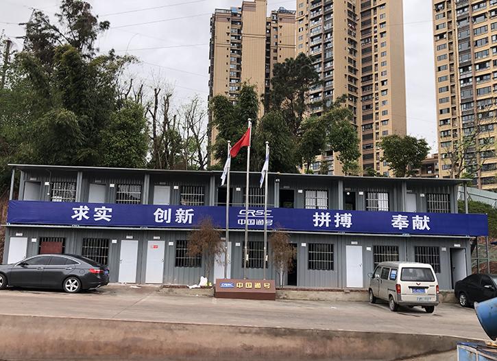 自贡凯欣猛士为中国通号集团搭建活动板房