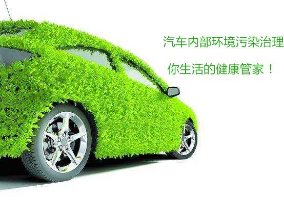 汽车内部环境污染治理