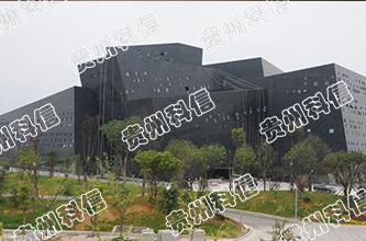 兴义万峰国际会议中心