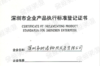 企业产品登记证书