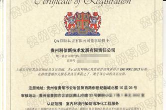 ISO9001新证