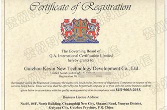 ISO9001新证英文