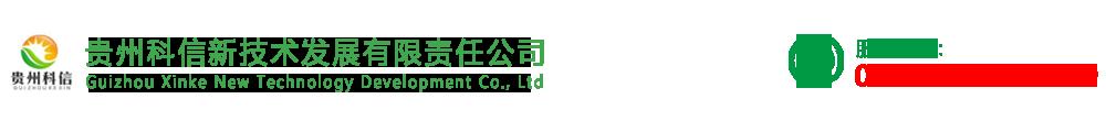 贵州科信新技术发展有限责任公司
