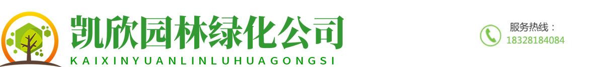 眉山凯欣园林绿化工程公司_Logo