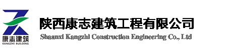 陕西康志建筑工程有限公司