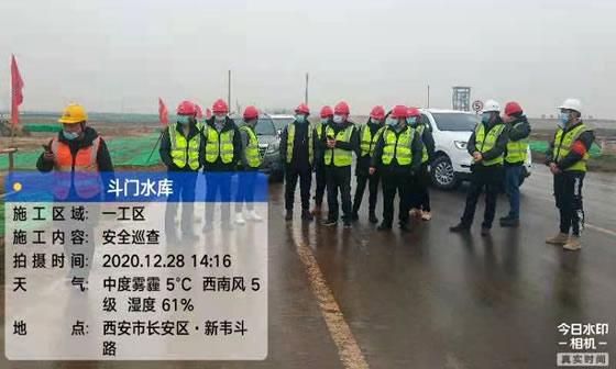 陕西省斗门水库项目