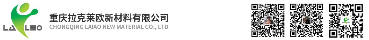 重庆拉克莱欧新材料有限公司