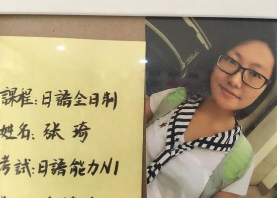 张琦通过日本语能力考试N1