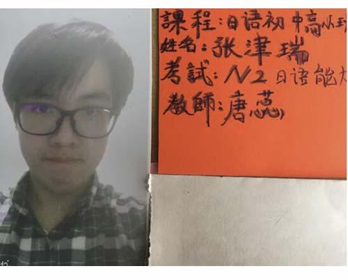 张津瑞通过日本语能力考试N2