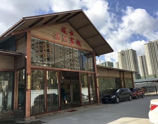 昆明观云温泉酒店
