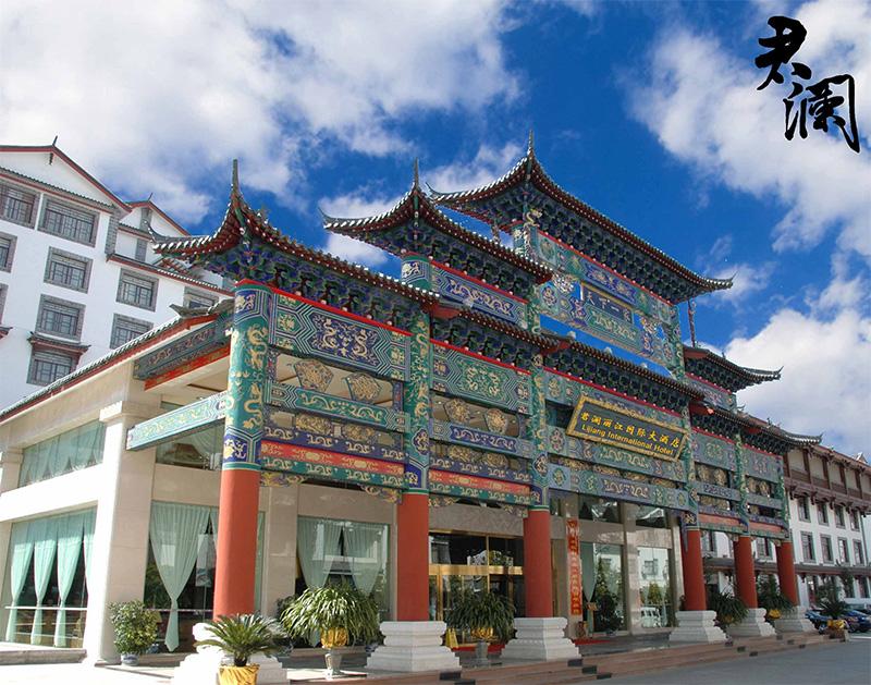 君澜·丽江国际大酒店