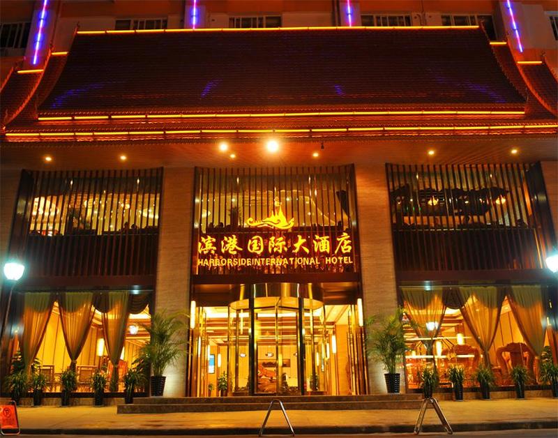 西双版纳滨港国际大酒店